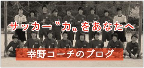 幸野コーチのブログ