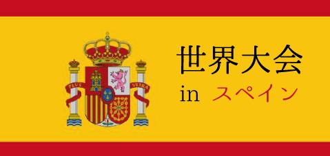 世界大会inスペイン