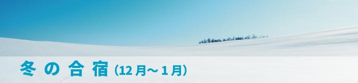 冬の合宿 width=