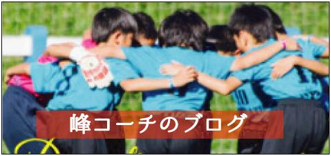 峰コーチのブログ