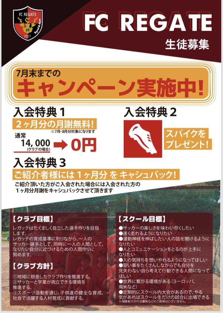 【お知らせ】期間限定入会キャンペーン!