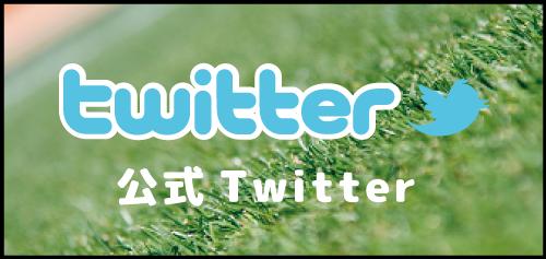 レガッテ公式Twitter
