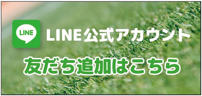 レガッテ公式LINE