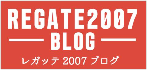 REGATE2007ブログ