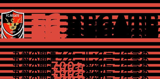 FC.REGATE(レガッテ)
