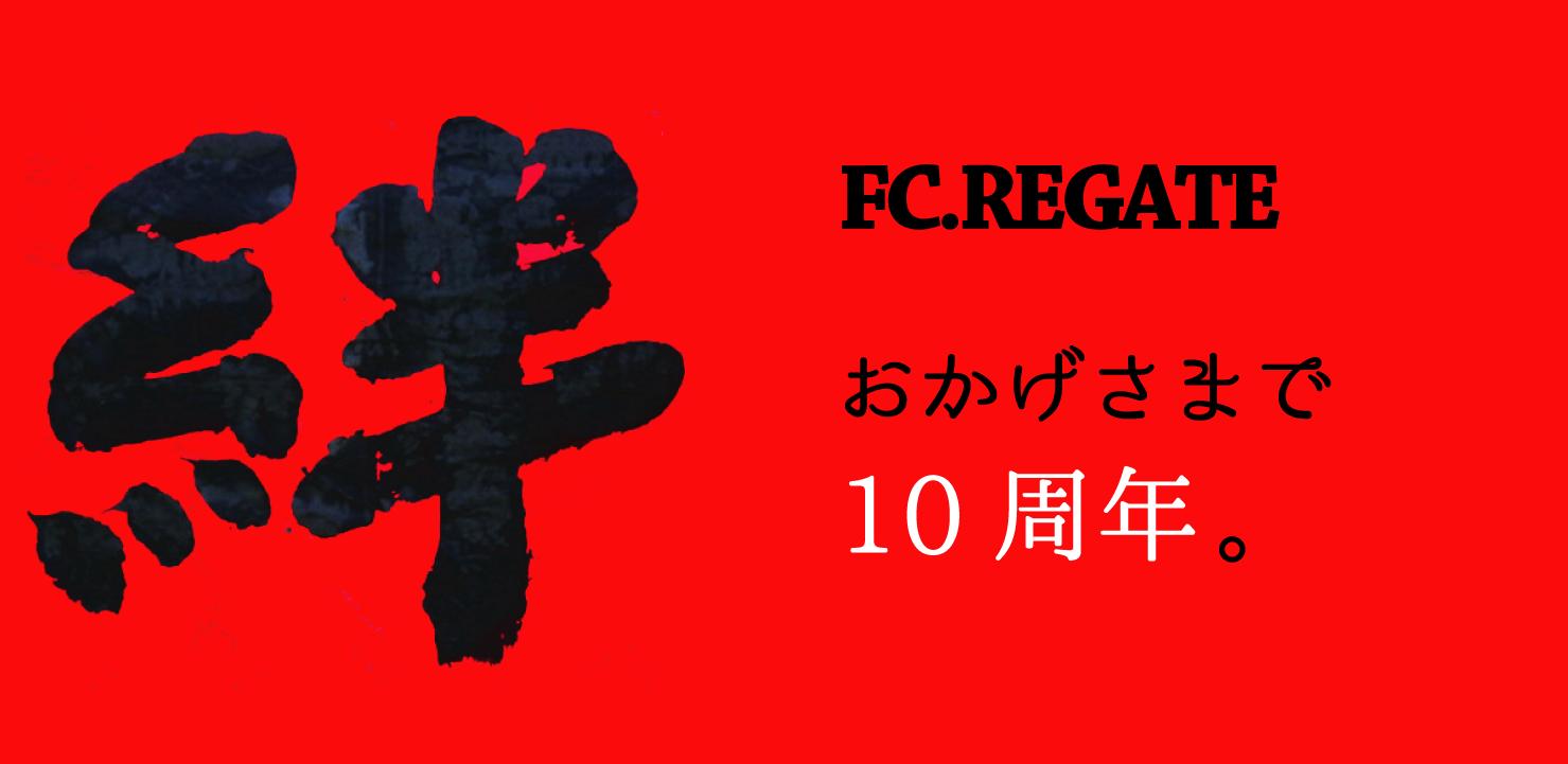 10周年記念キャンペーン