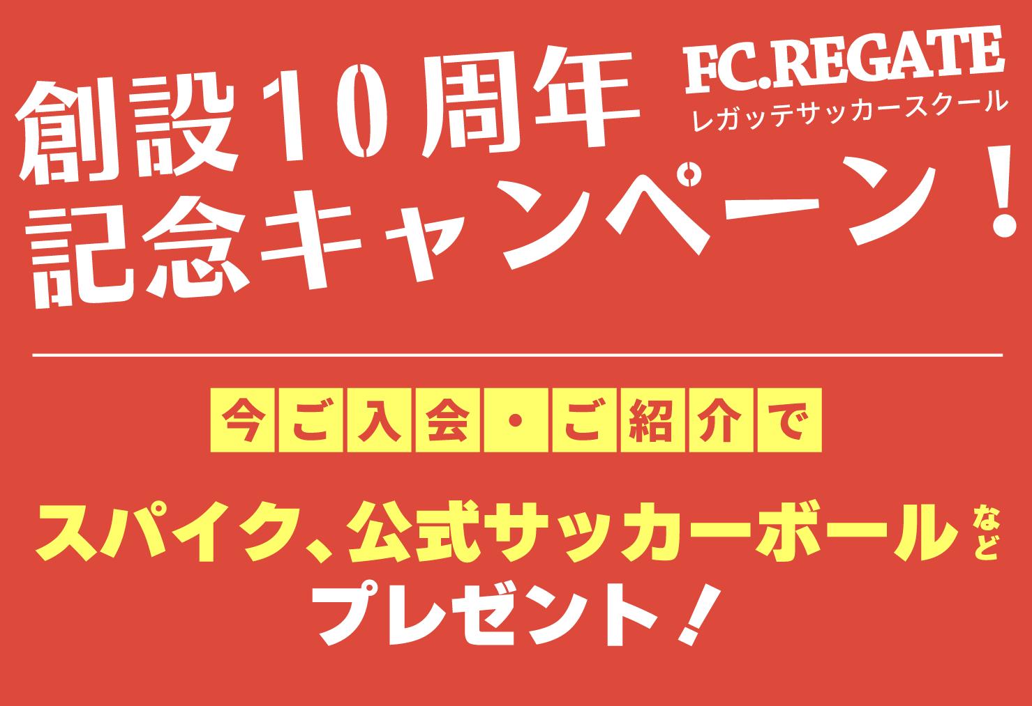 10周年記念キャンペーン内容