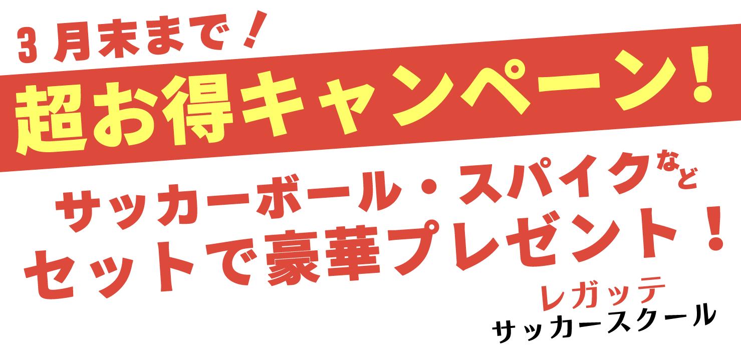 レガッテサッカースクール超お得キャンペーン!! 3月末まで!!