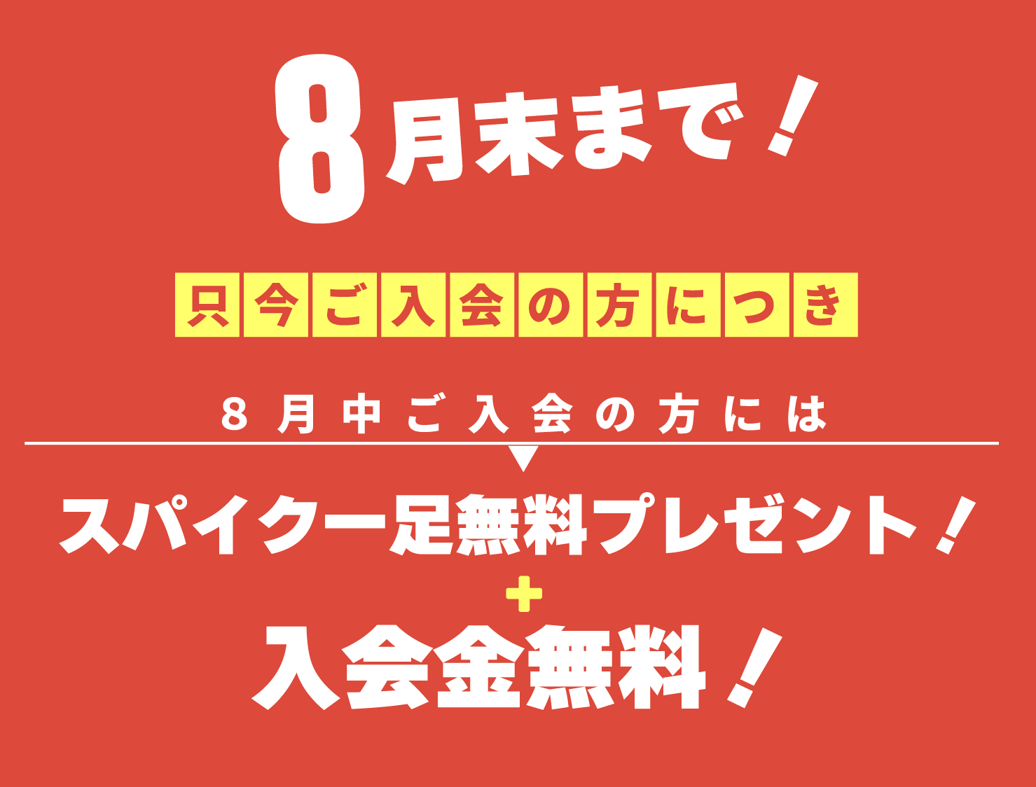 レガッテサッカースクール8月末までキャンペーン!!