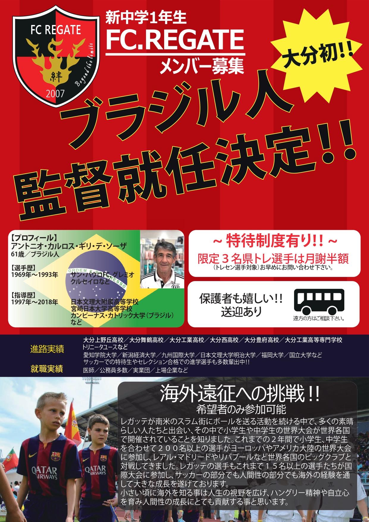 新中学1年生メンバー募集!ブラジル人監督就任決定!