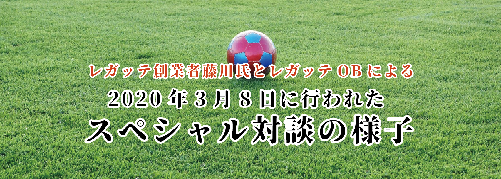 【動画】3/8(日)スペシャルな対談開催